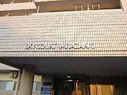 宮崎県宮崎市祇園3丁目の賃貸マンションの外観