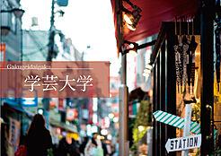 学芸大学駅前には西口、東口と商店街が広がっており、  双方に活気あるお店が立ち並んでいます。