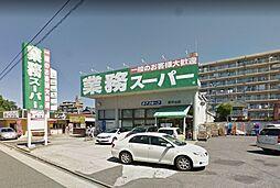 業務スーパー新守山店…約1259m