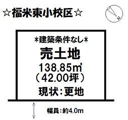 東福原5丁目 売土地