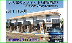 [テラスハウス] 東京都八王子市丹木町1丁目 の賃貸【/】の外観