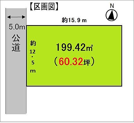 間口12.5m...