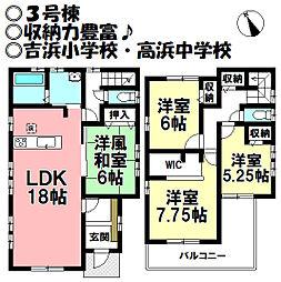 吉浜駅 3,280万円