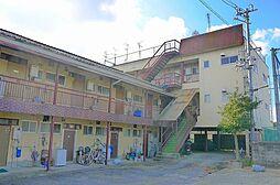 堀内アパート[2階]の外観