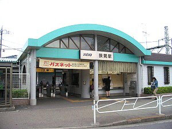 周辺(駅狭間駅まで892m)
