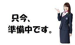 日進駅 3,390万円
