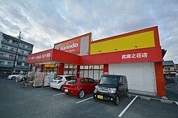 兵庫県尼崎市武庫之荘1の賃貸マンションの外観
