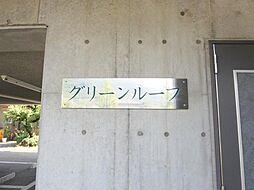 山梨県甲府市桜井町の賃貸マンションの外観