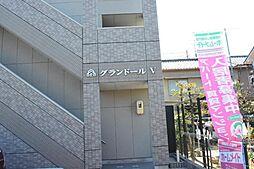 グランドール5[2階]の外観