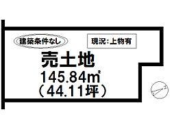 西与賀町字今津 売土地