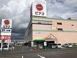 ピアゴ(妙興寺店)まで450m
