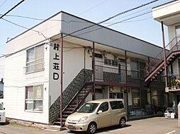 村上荘[2階]の外観