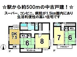 臼田駅 1,299万円
