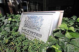 「ライオンズプラザ両国」 SINCE 1997。花火大会・東京スカイツリービュー 。