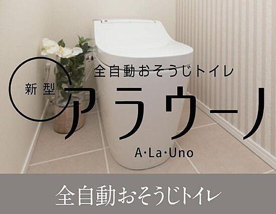 全自動トイレ「...