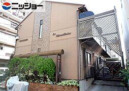 ラ・マルセイエーズ[2階]の外観