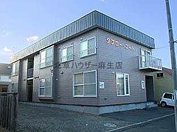 タプロー・コート[1階]の外観