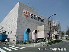 sanwa稲城店まで870m