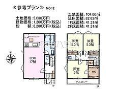 12号地 建物プラン例(間取図) 調布市八雲台1丁目