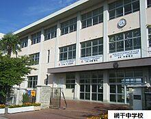 網干中学校 1700m