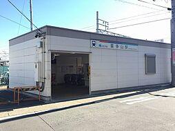 名鉄瀬戸線「喜多山」駅 徒歩 約18分(約1380m)