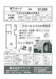 辻堂駅 3.2万円