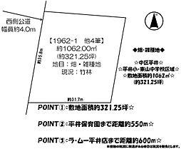 平井1丁目 売土地