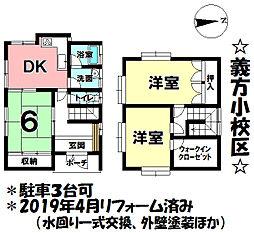 後藤駅 1,540万円