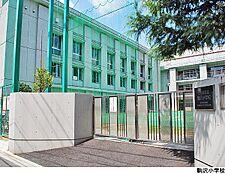 駒沢小学校