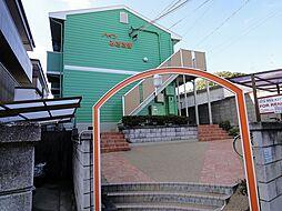 大阪府羽曳野市西浦1丁目の賃貸アパートの外観