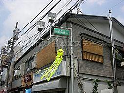 東京都品川区旗の台2丁目の賃貸アパートの外観