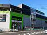 ロイヤルホームセンター戸塚深谷店まで824m、環状4号線沿いにあるホームセンター。スーパー「ヨークマート」にも近く、お買物便利です