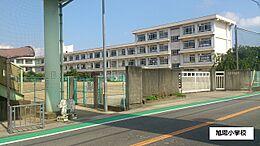 旭陽小学校 1270m