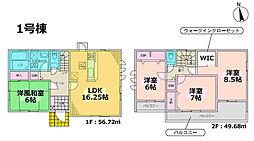 間々田駅 2,490万円