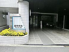周辺環境:田中内科医院