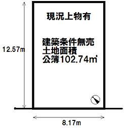 茨木市新和町建築条件無売土地