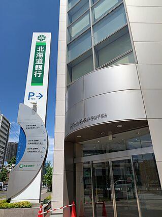北海道銀行東札...