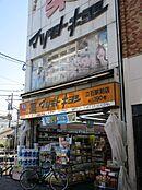 「マツモトキヨシ立石駅前店」徒歩8分(573m)