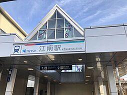 名鉄犬山線「江南」駅まで約500m(徒歩約7分)