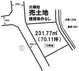 柞田町 売土地