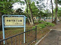 多摩平第1公園まで1350m
