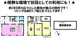 小諸駅 1,750万円
