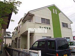 コーポ村田[2階]の外観