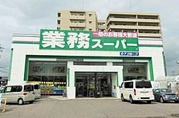 業務スーパー 蒲郡店?871m