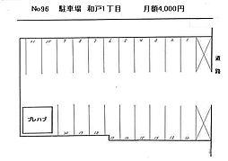 和戸駅 0.4万円