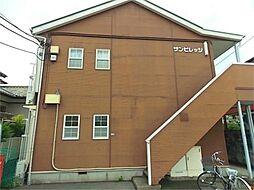 サンビレッジ[1階]の外観