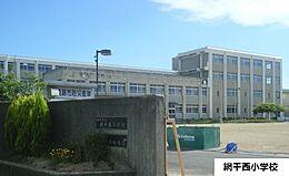 網干西小学校 1450m