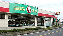 SUPER MARKET MARUMO(スーパーまるも) 学園店(1900m)