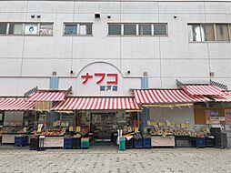 ナフコ不二屋(瀬戸店) 徒歩7分