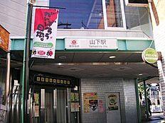 山下駅(600m)